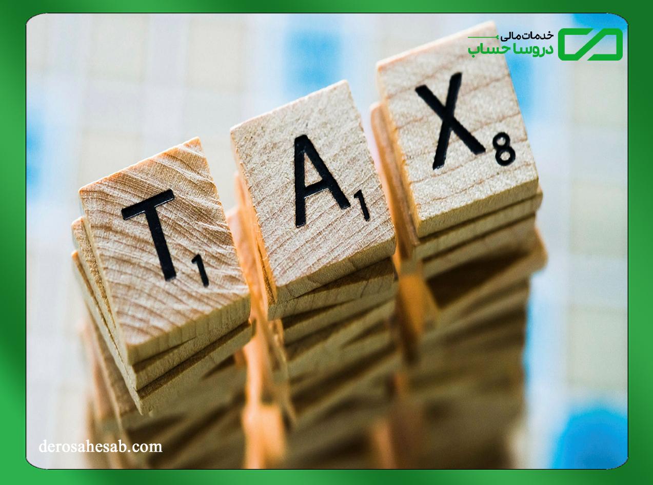 مالیات بر عایدی