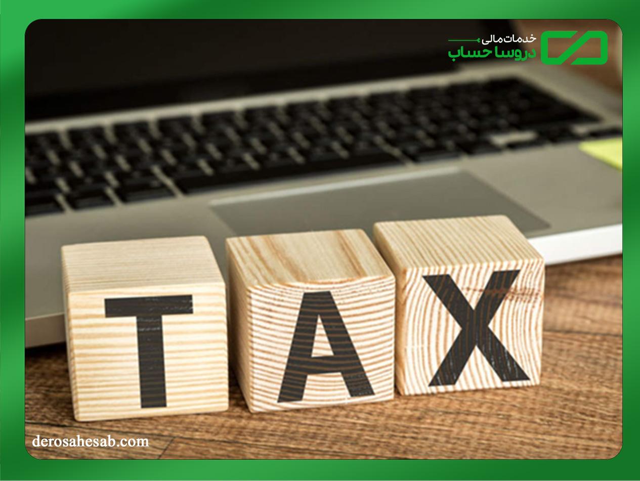مالیات حقوق شغل دوم