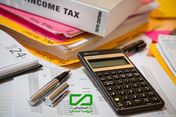 مالیات دو شغله ها