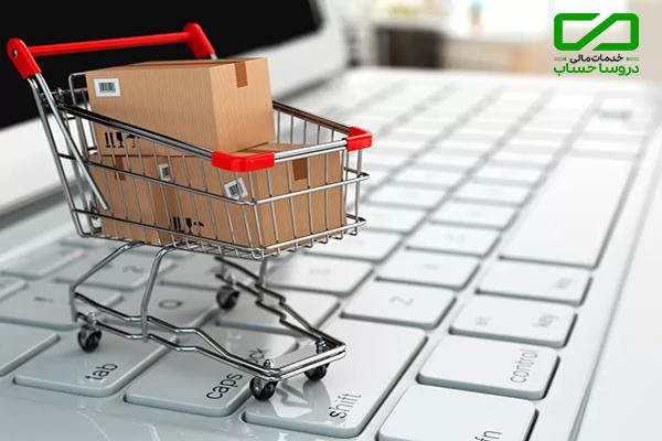 مالیات کسب و کارهای مجازی