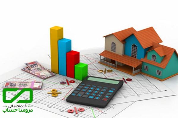 بررسی حسابداری اموال